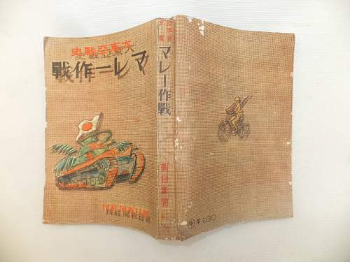 The Japanese Army's 1943 Weapons Camouflage Manual