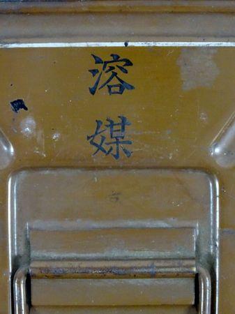 Help with kanji translation on metal can