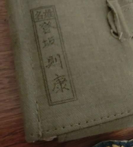 Aviator's ID Book and Wings P2C Tozaka Noriyasu 登坂則康