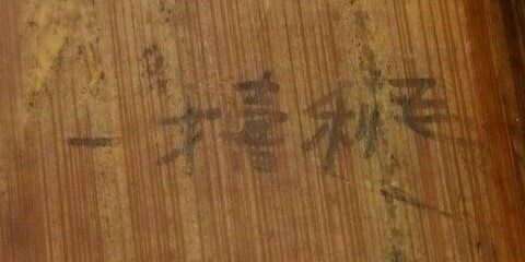 Trouble with kanji