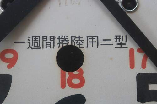 Is this an IJN anchor variant? Also, translation help, please.