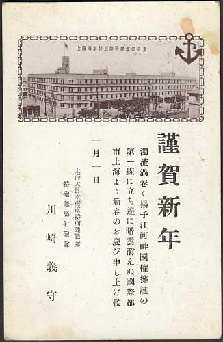Imperial Japanese Shanghai Naval Landing Forces post card.