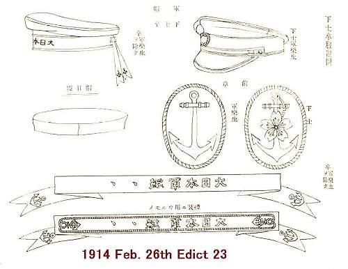 Petty Officer visor insignia