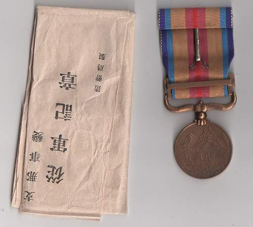 Japanese Chinese Incident Medal 1937-1945 (AHC collection)