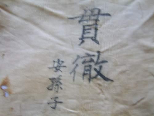 One of my Hinomaru Yosegaki flags