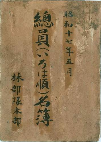 Click image for larger version.  Name:Kanji cover of AWM82 1-1-2.JPG Views:64 Size:50.2 KB ID:322517