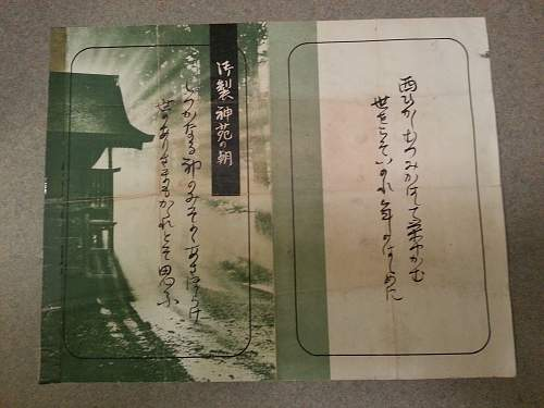Japanese document, not sure what  it is .....ideas?