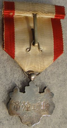 Boxed WWII Japanese Order of the Rising Sun 8th Class
