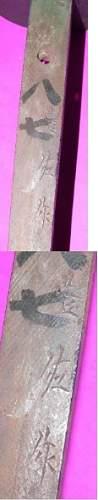 Help needed to decide on WW2 Japanese Naval Kai Gunto sword