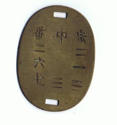 Japanese ID disk