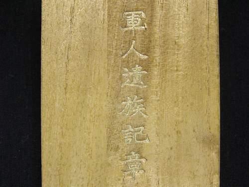 Click image for larger version.  Name:Next Of Kin - Kanji on lid.JPG Views:25 Size:111.0 KB ID:562043