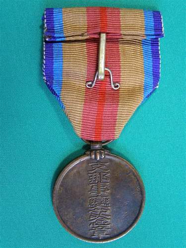 Click image for larger version.  Name:China Incident Commemorative Medal - Full Reverse.JPG Views:31 Size:108.1 KB ID:562049
