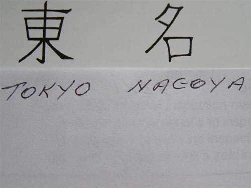 Click image for larger version.  Name:Tokyo - Nagoya.JPG Views:709 Size:64.0 KB ID:588050