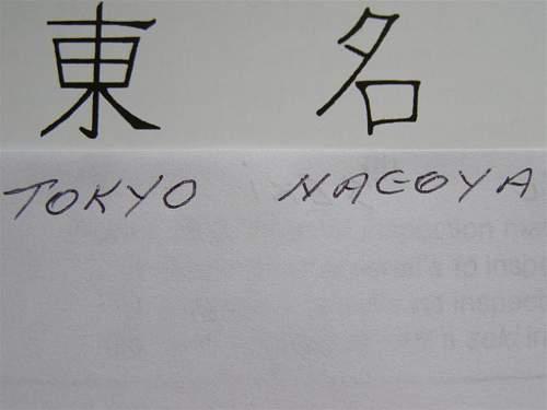 Click image for larger version.  Name:Tokyo - Nagoya.JPG Views:568 Size:64.0 KB ID:588050
