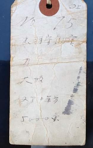 Samurai Katana named/dated -17th cen.