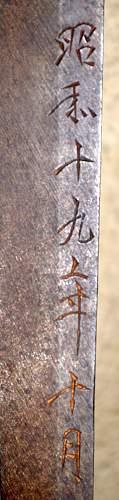 Click image for larger version.  Name:jap sword jan 6-14 021.jpg Views:18 Size:181.2 KB ID:624902