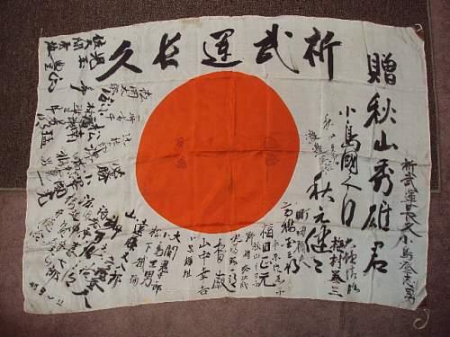 Japanese flag translation # 2