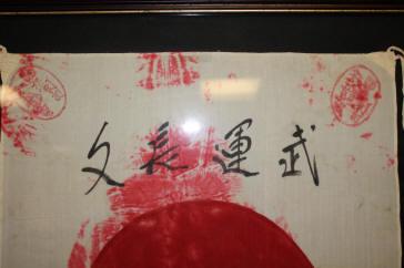 Name:  Japanese Prayer Flag 3.JPG Views: 231 Size:  15.1 KB