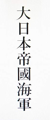 Click image for larger version.  Name:IJN kanji.jpg Views:17 Size:302.4 KB ID:708816