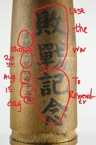 Translation request: commemorative markings on 75x497R projectile