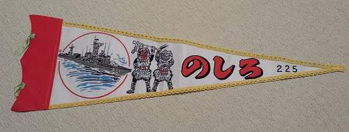 "japanese flag with the word ""Noshiro"""