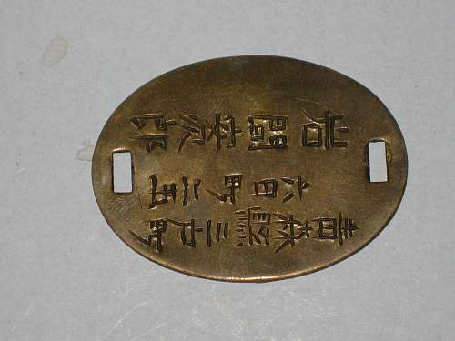 Japanese ID disk with many characters - officer? named?