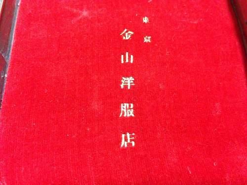 Japanese Shoulder Boards