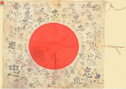 Click image for larger version.  Name:FireShot Screen Capture #047 - 'JAPANESE WW2 FLAG, Simpson Ltd' - www_simpsonltd_com_product_inf.jpg Views:53 Size:67.1 KB ID:858243