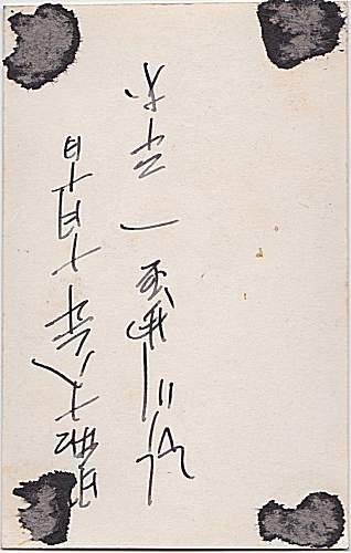 Japanese signed photo translation