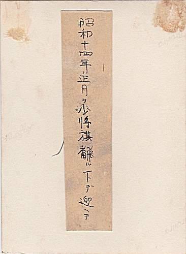 Japanese  photo translation