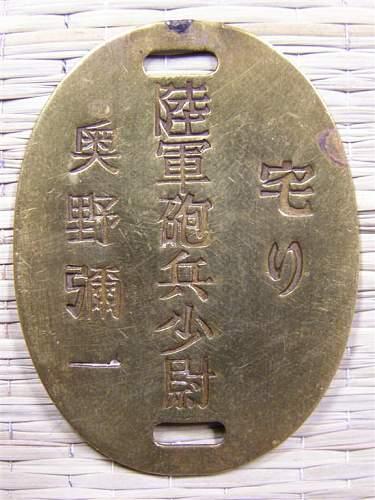 Japanese Dog Tag Translation Help