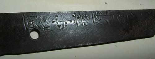 Need help identify WWII Japanese sword blade