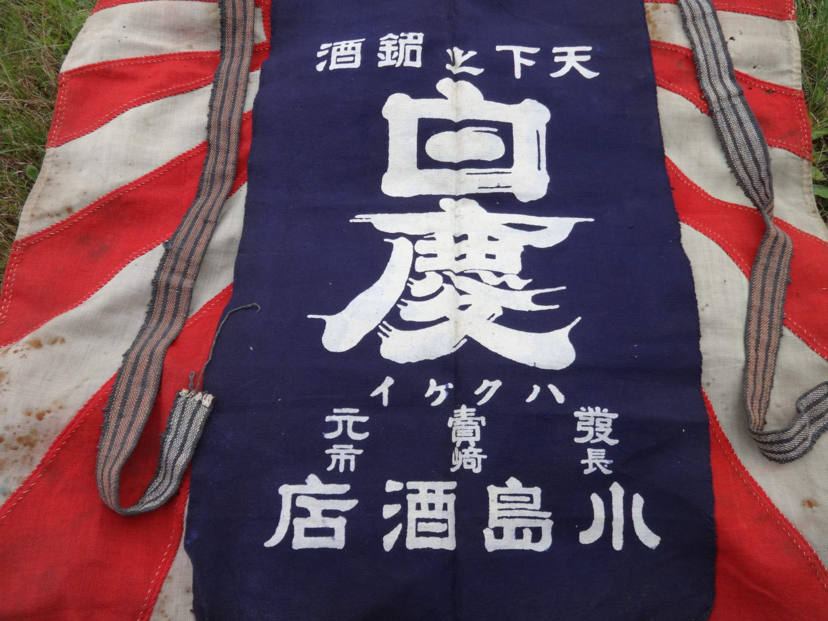 Need help kanji on banner