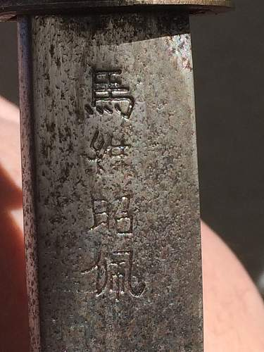 Help Identifying and reading WW2 Japanese Navy Dirk knife