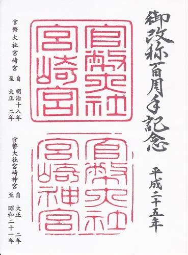 Click image for larger version.  Name:miyazakijingu-gokaishohyakunenkinen.jpg Views:29 Size:93.8 KB ID:919769