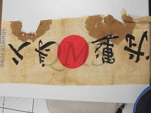 Japanese 'banner' flag