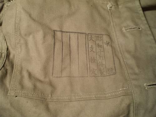 Another Japanese uniform jacket: Authentic WW II?