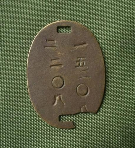 Japanese dog tag unit 15208