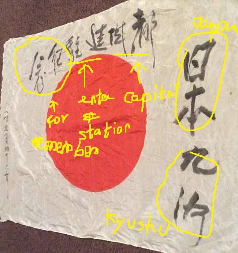 Japanese Flag translation help