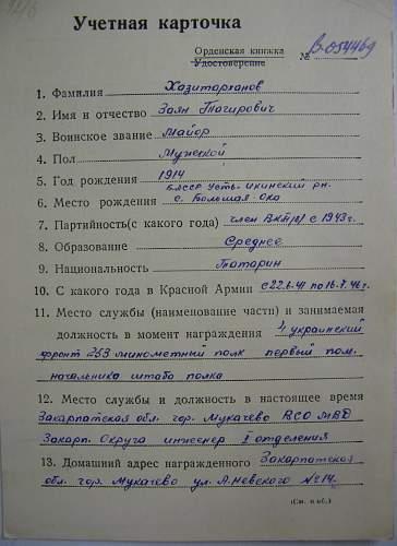 Click image for larger version.  Name:Khazitarkhanov Award Card 1.jpg Views:111 Size:241.7 KB ID:158643