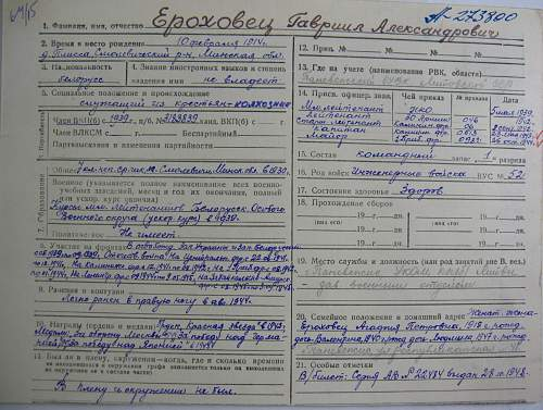 Click image for larger version.  Name:Erokhovets Service Record 1.jpg Views:55 Size:259.5 KB ID:158651