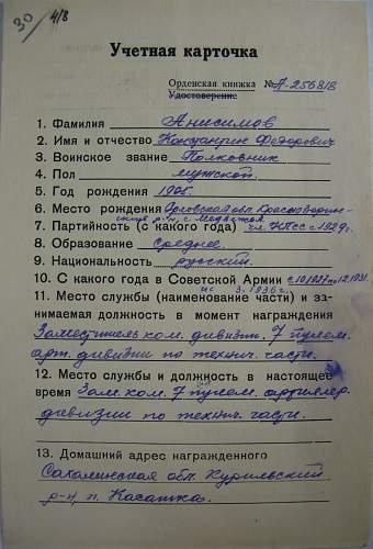 Click image for larger version.  Name:Anisimov Award Card 1.jpg Views:133 Size:248.6 KB ID:163992