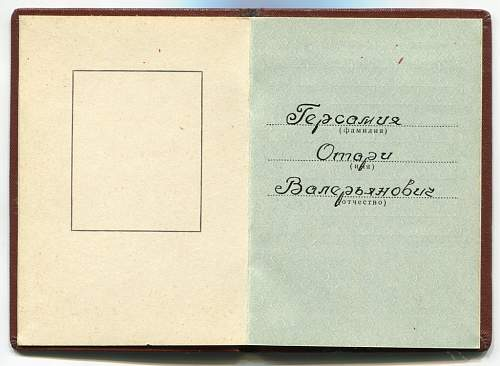 Order of the Red Star, #3761541