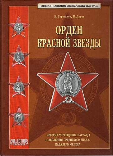 Opinion on Order of the Red Star: 743