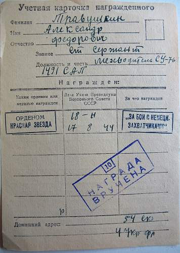 Click image for larger version.  Name:Travushkin Award Card Red Star obverse.jpg Views:104 Size:336.0 KB ID:442376