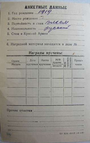 Order of the Red Star, #813292, SU-76 Mechanic/Driver