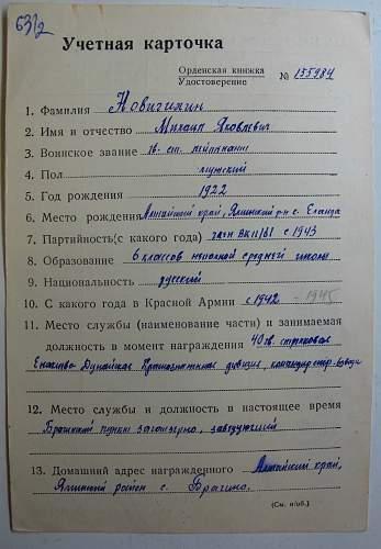 Click image for larger version.  Name:Novichikhin Award Card 1.jpg Views:35 Size:314.8 KB ID:445098