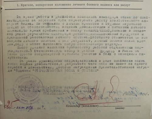 Click image for larger version.  Name:Zhivotchenko Citation 2.jpg Views:74 Size:229.2 KB ID:449603