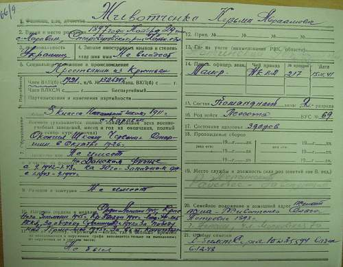 Click image for larger version.  Name:Zhivotchenko Service Record 1.jpg Views:94 Size:326.6 KB ID:449607