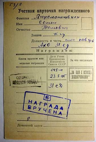 Click image for larger version.  Name:Lyusmanashvili Award Card Red Star 1.jpg Views:29 Size:332.8 KB ID:474472